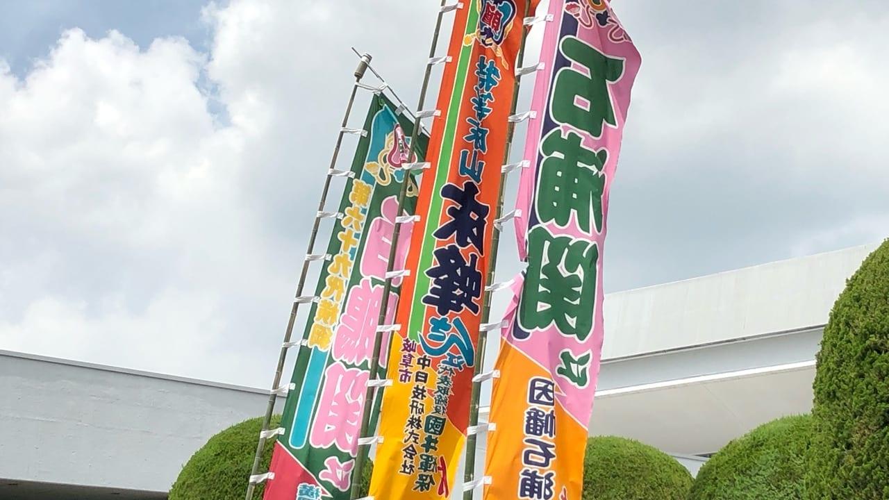 2019年名古屋場所で宮城野部屋の宿舎となっているトヨタスポーツセンターののぼり