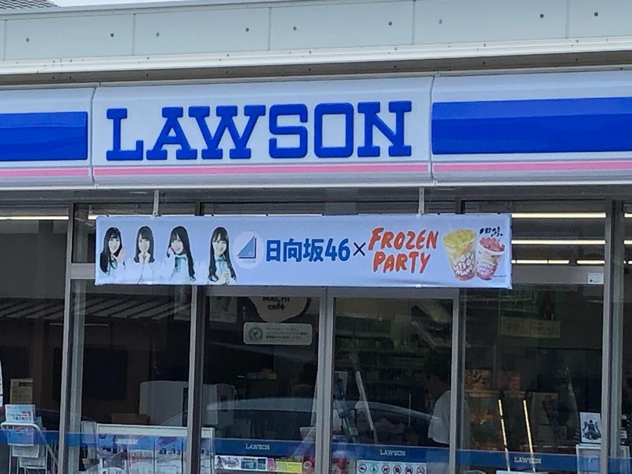 2019年7月4日にオープンするローソン豊田上野店