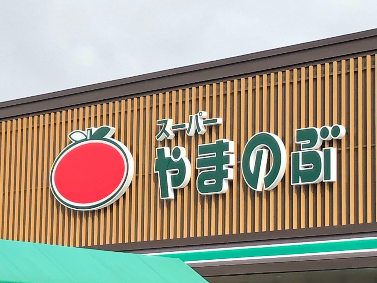 豊田市のスーパーやまのぶ