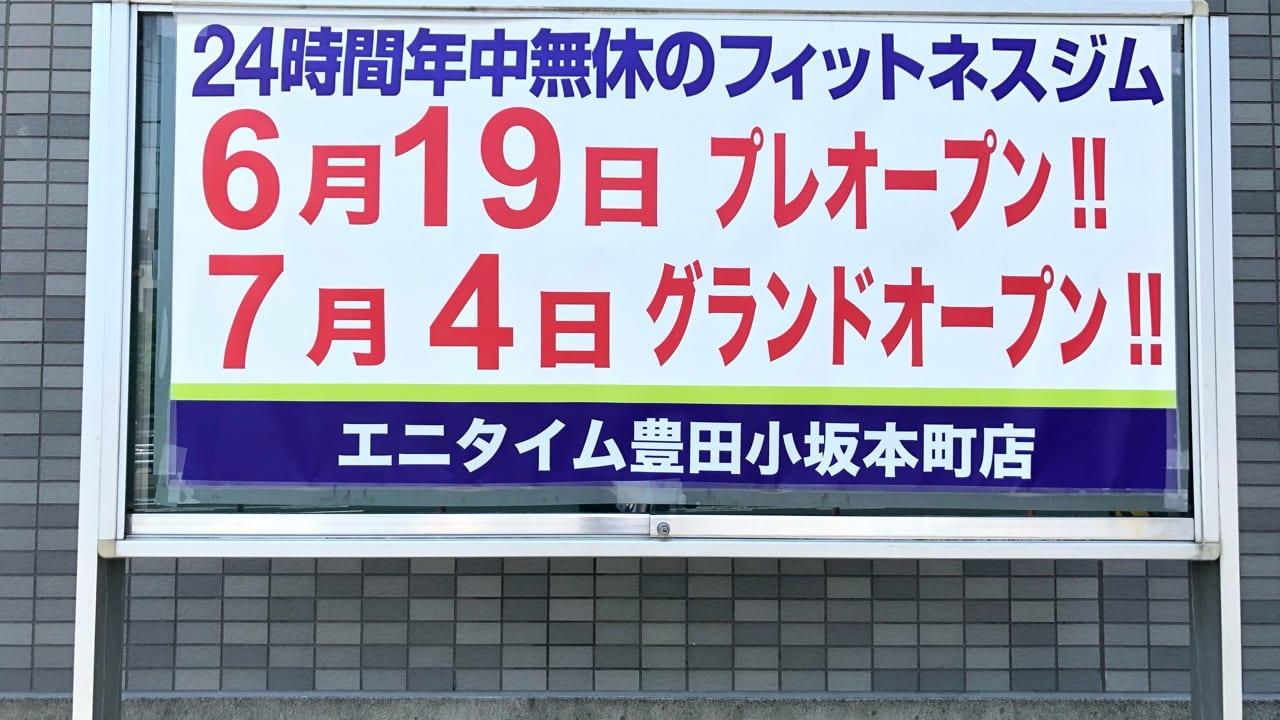 エニタイム豊田小坂本町店オープン