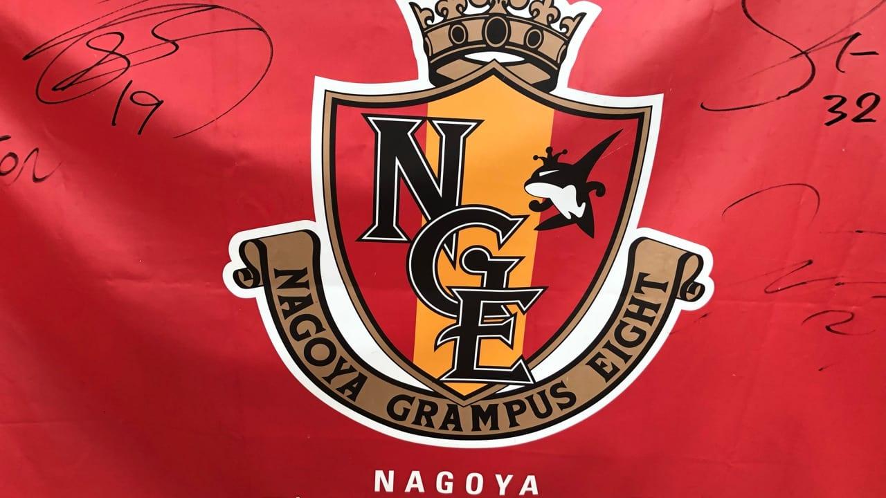 豊田市駅前名古屋グランパスの旗