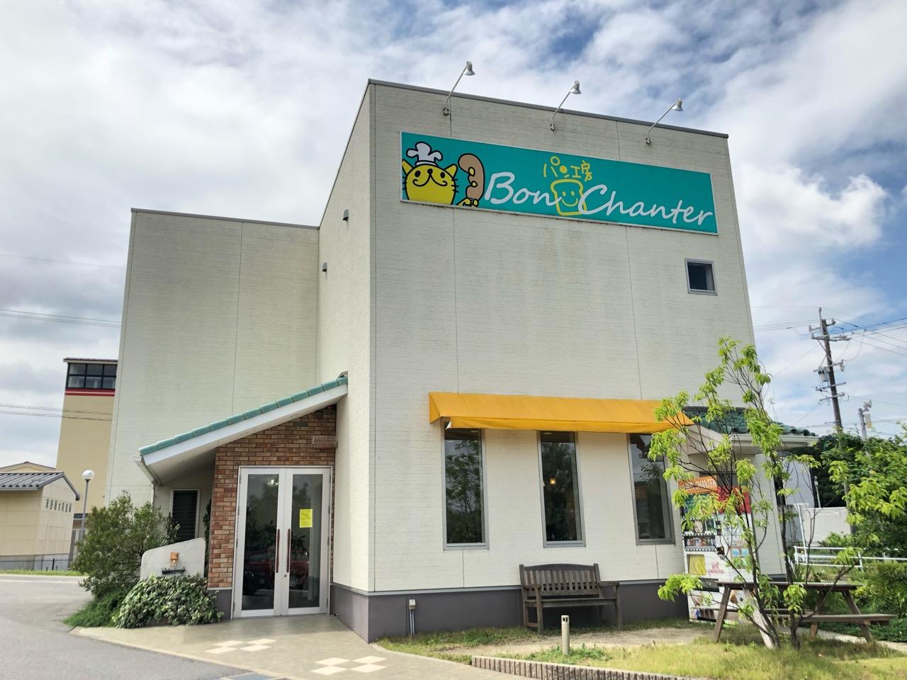 豊田市の人気パン屋ボンシャンテ