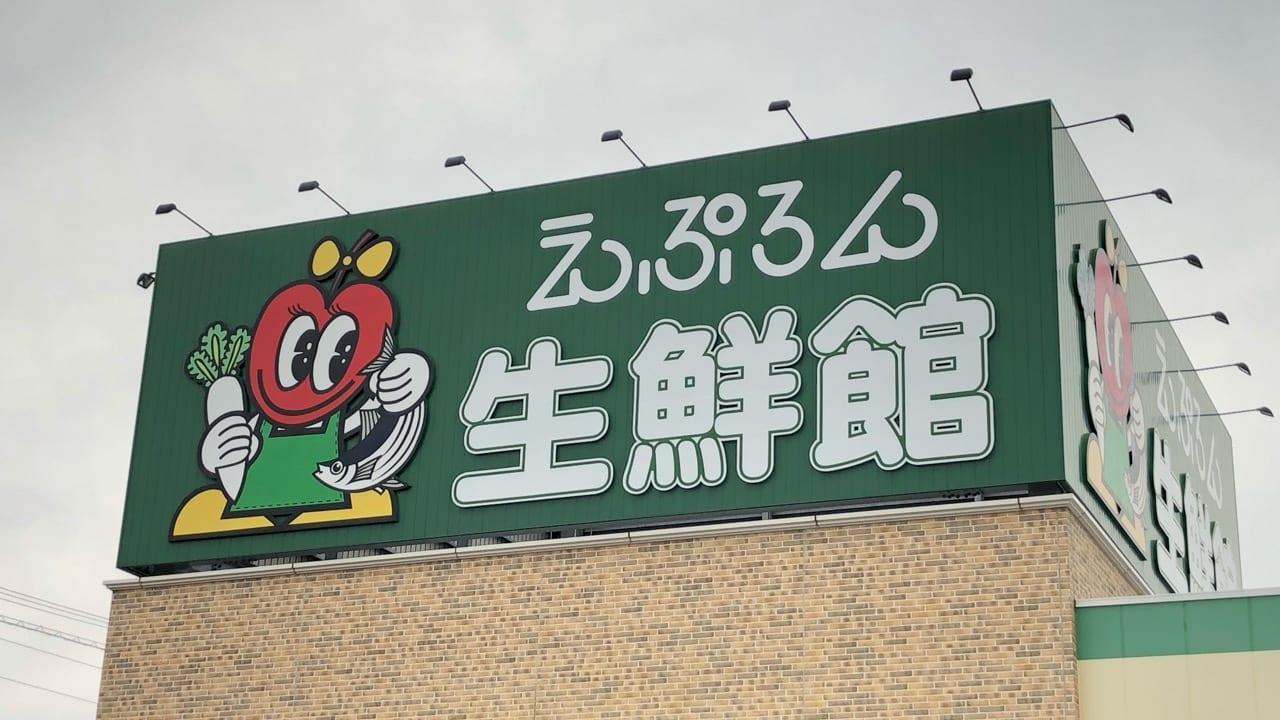 2019年6月21日22日にフルーツサンドが販売されるえぷろん生鮮館