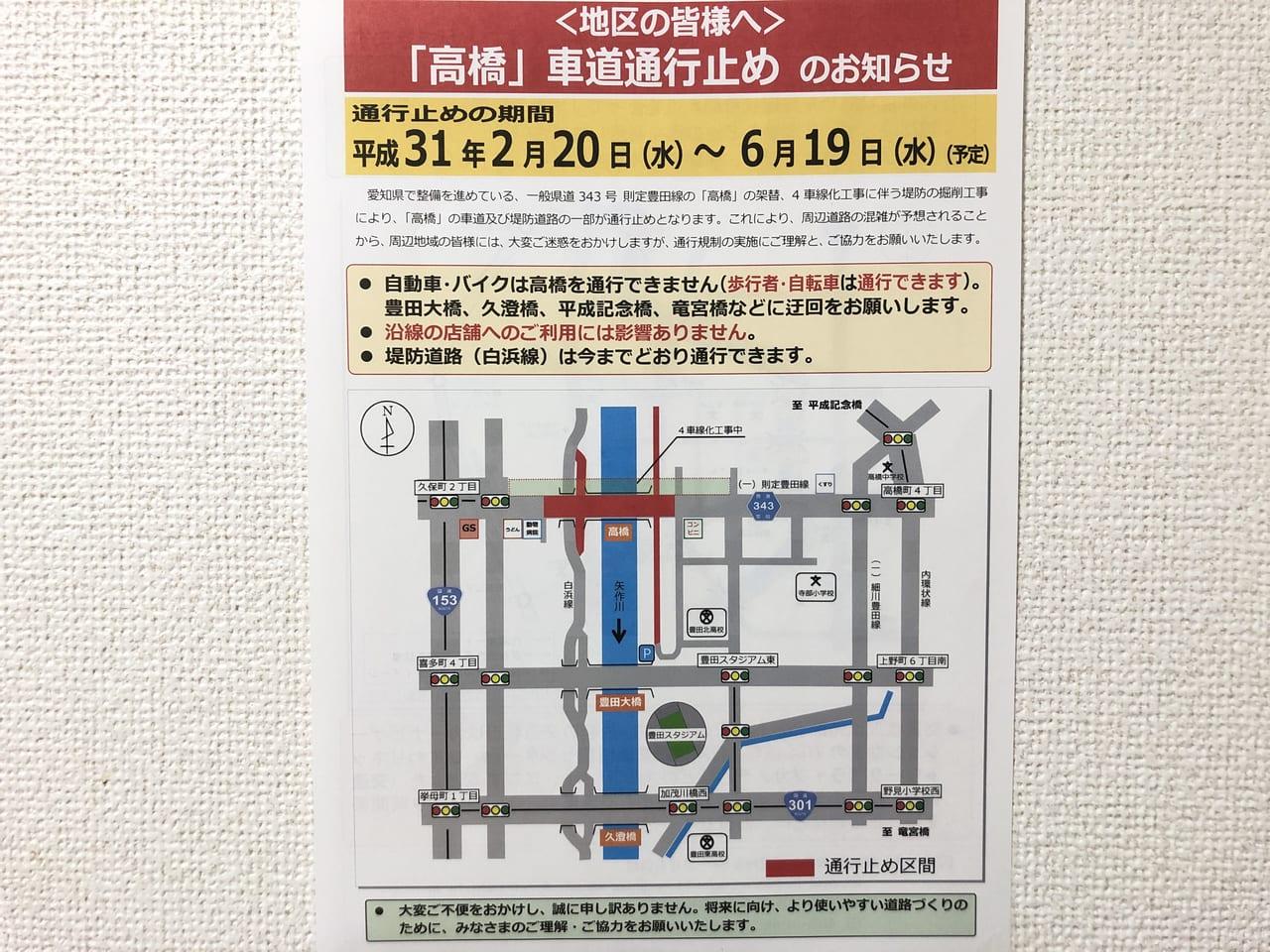 平成31年2月20日~6月19日高橋通行止め