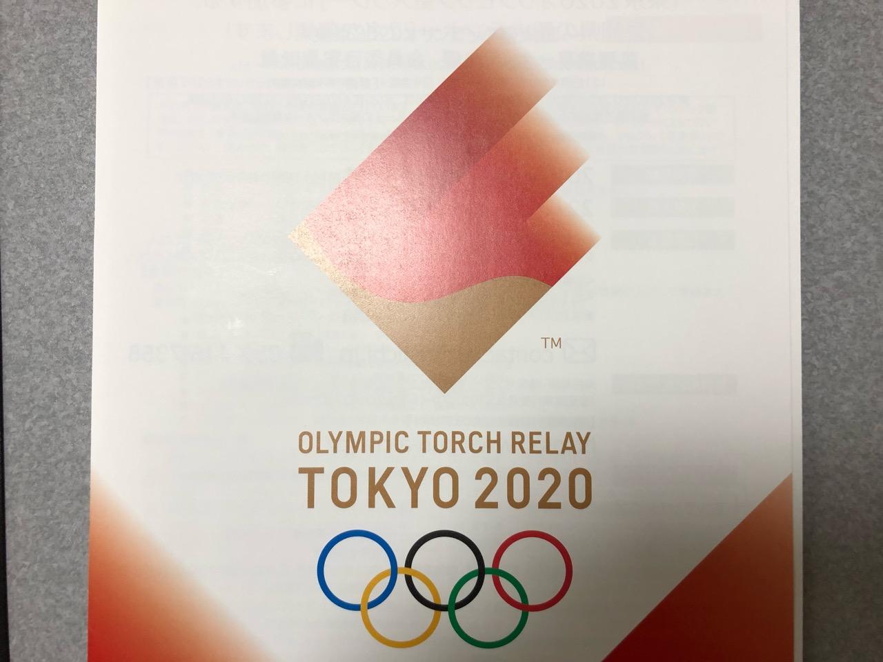 2020年東京オリンピックの聖火ランナー募集