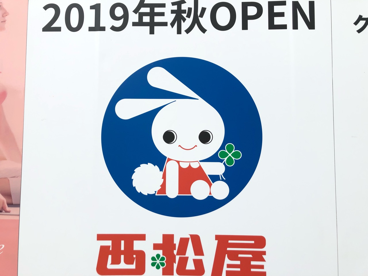 2019年10月オープン予定のクロスモールに入る西松屋