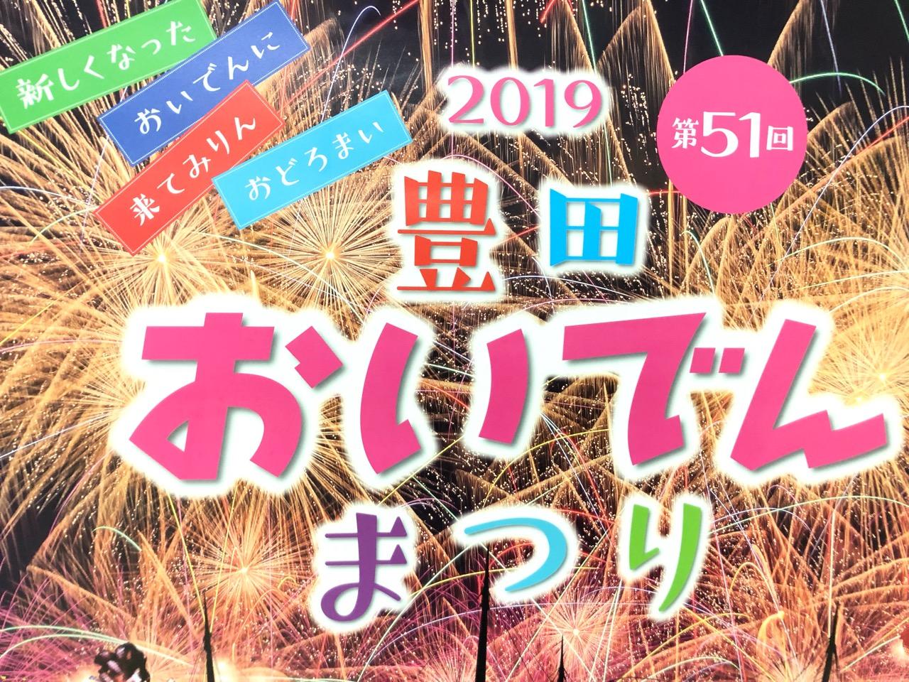 2019年豊田oidennmaturi