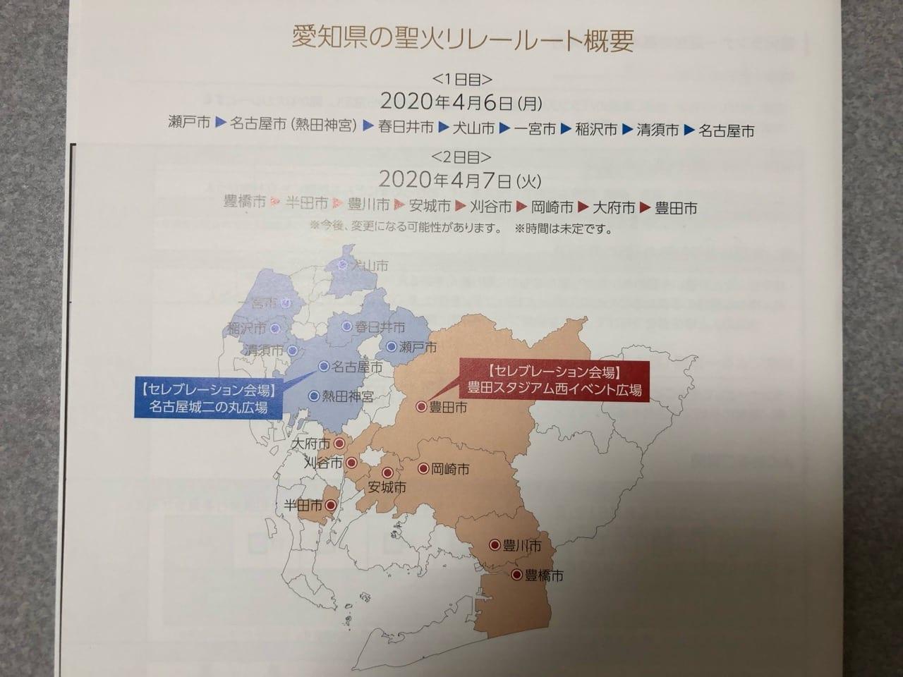 2020東京オリンピック聖火ランナーのルート