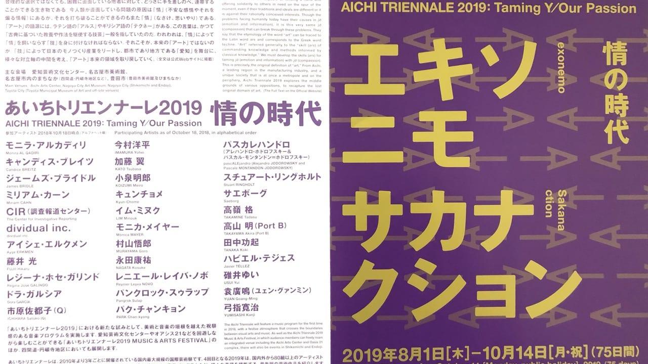 2019年に開催されるあいちトリエンナーレ