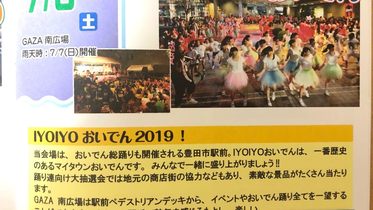 2019年7月6日に開催されるIYOIYOおいでん