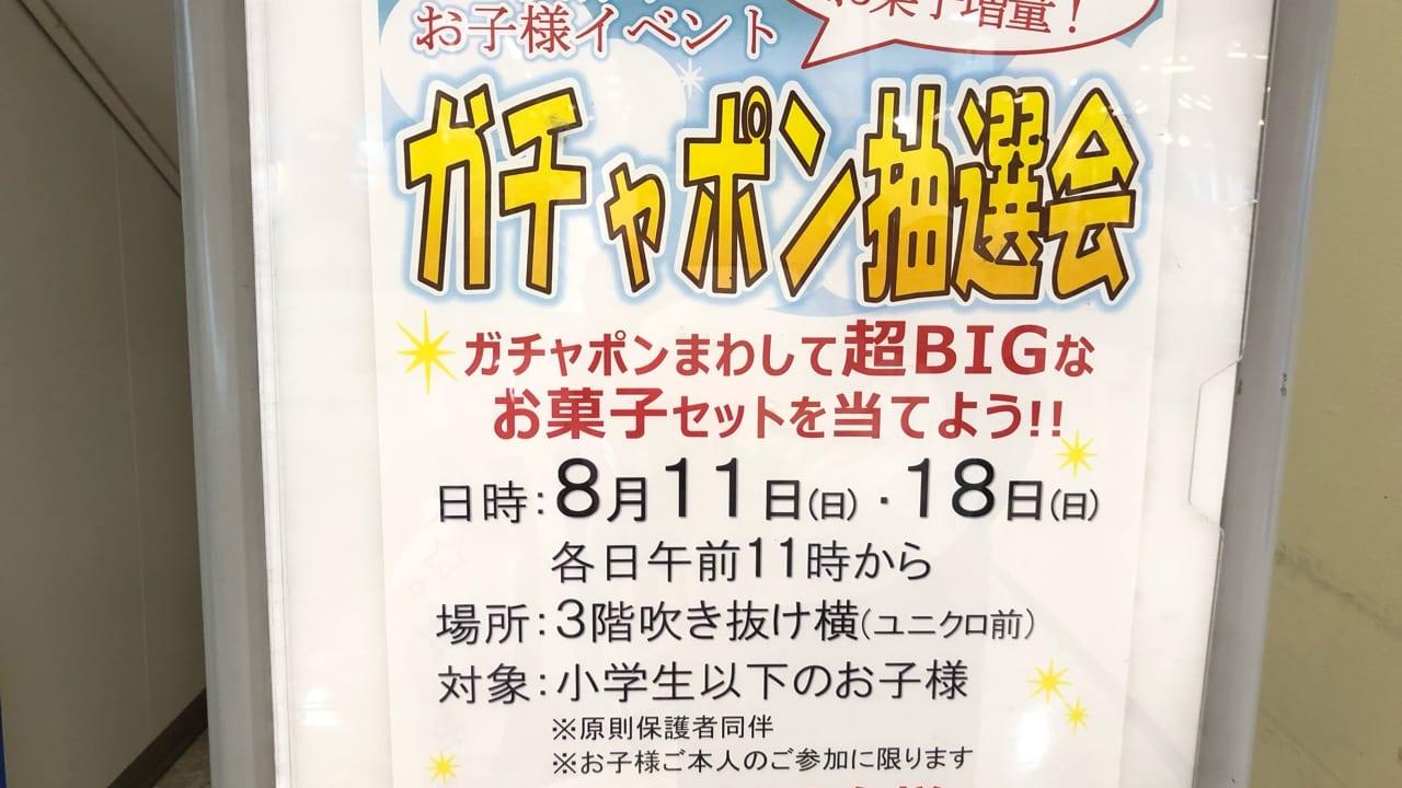 2019年8月11日18日にGAZAで行われる、ガチャポン抽選会