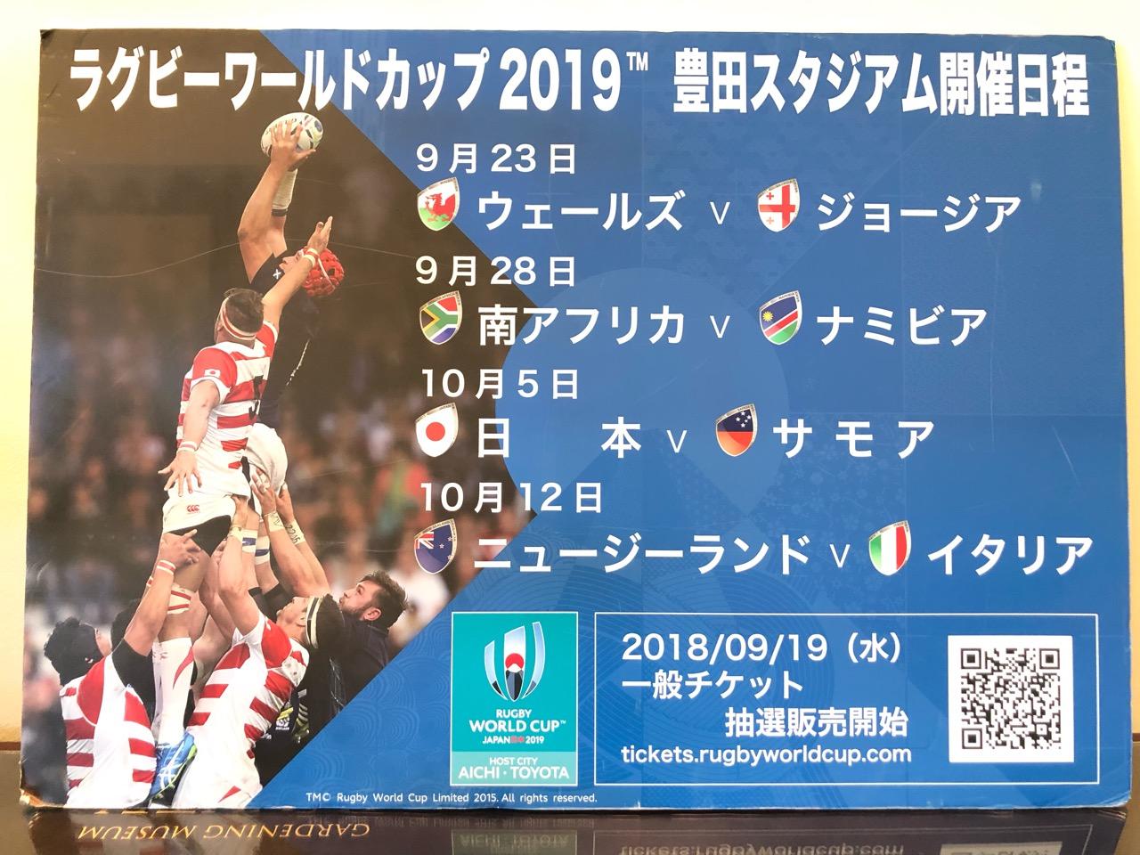 2019年豊田スタジアムでのラグビー試合