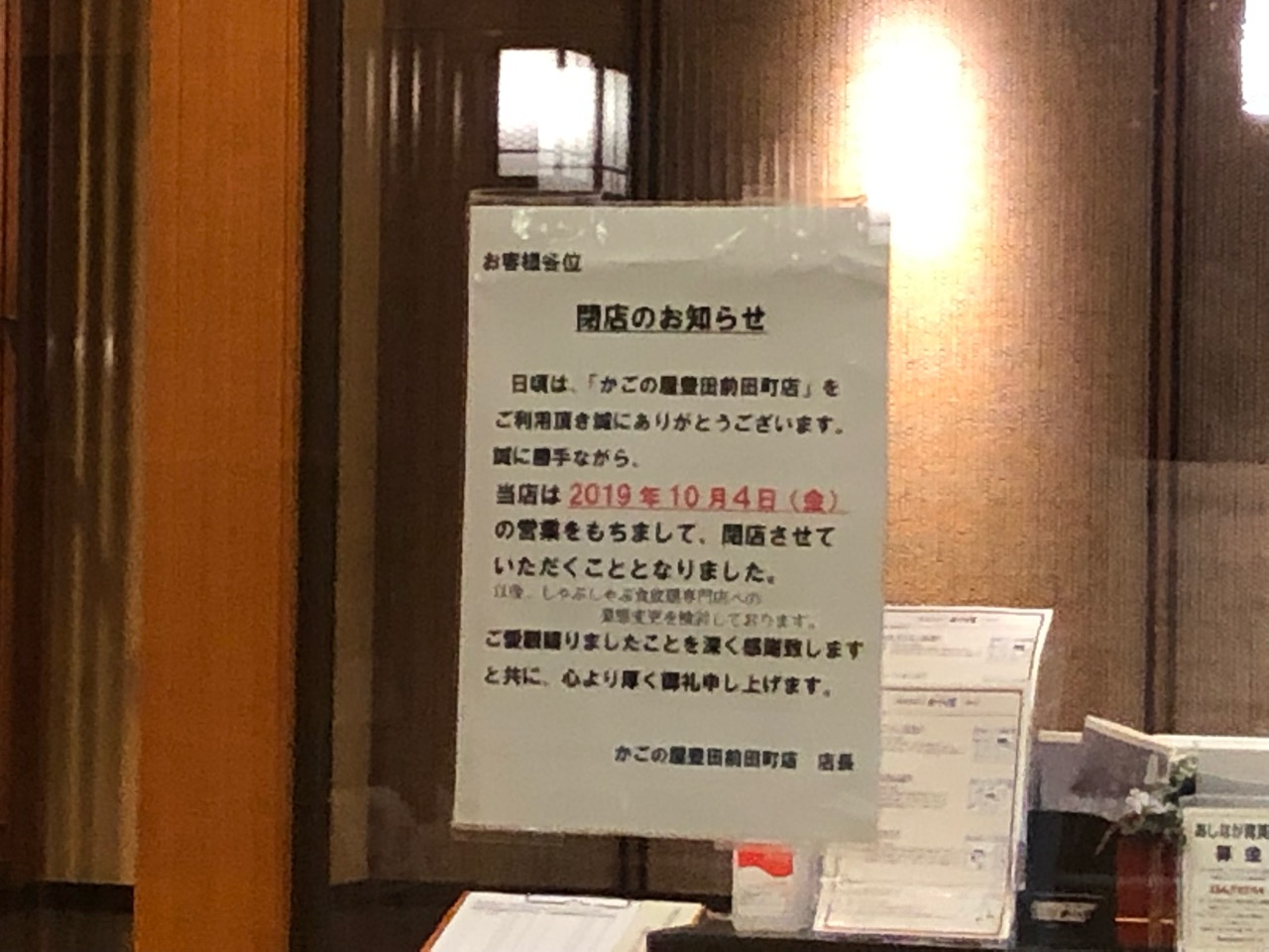 2019年10月4日にかごの屋豊田前田町店が閉店
