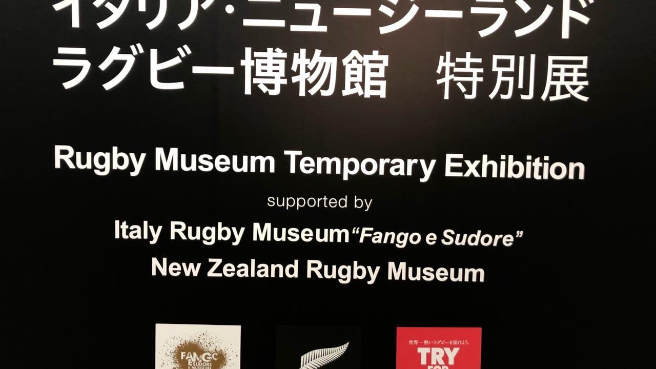 2019年9月20日から豊田市で開催されているラグビー博物館