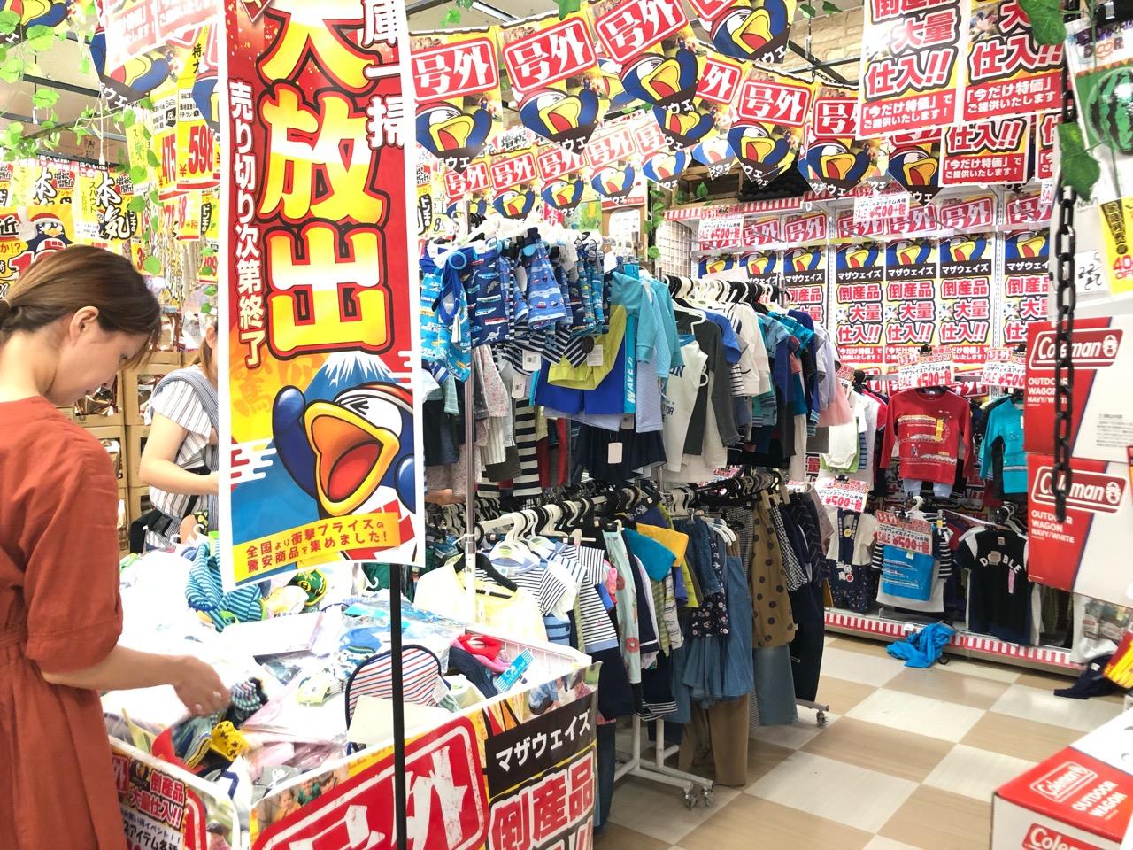 ドン・キホーテ豊田本店でのマザウェイズセール