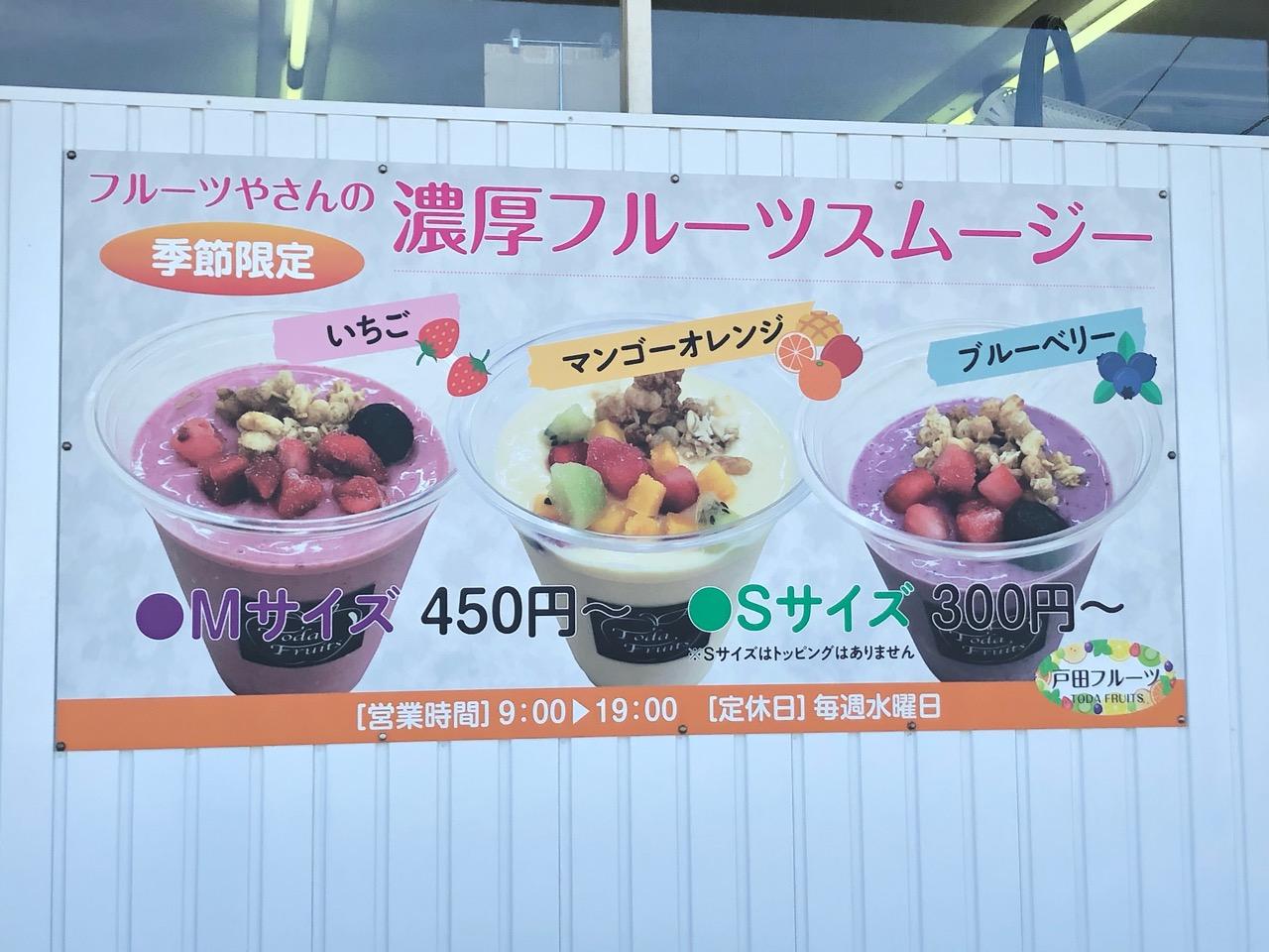 戸田フルーツのスムージー看板