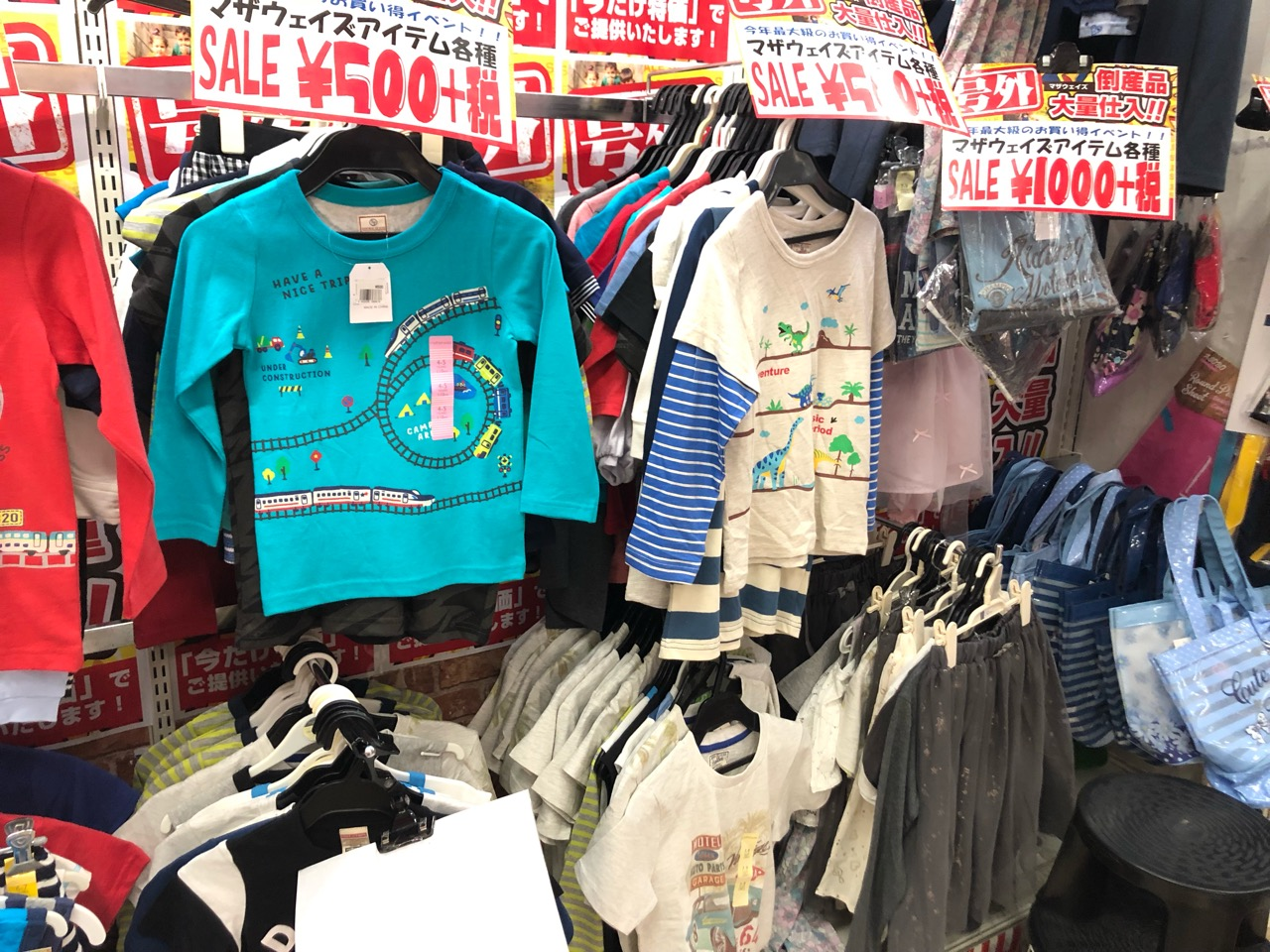 ドン・キホーテ豊田本店のマザウェイズセール2