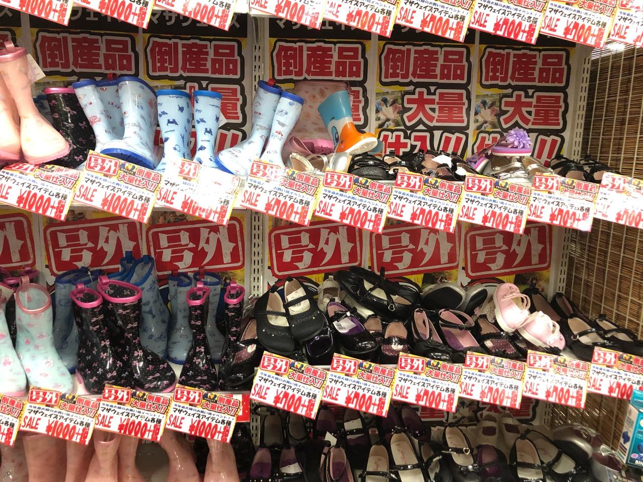 ドン・キホーテ豊田本店でのマザウェイズセール3