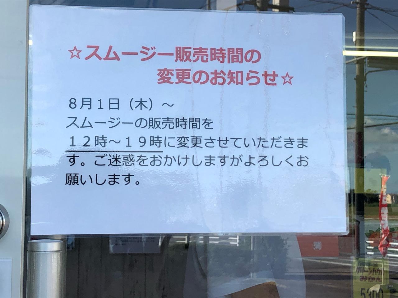 戸田フルーツのスムージー販売時間