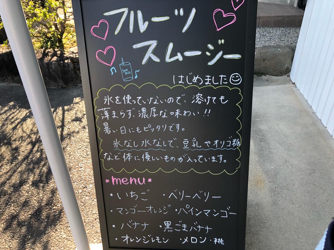 戸田フルーツのスムージーメニュー
