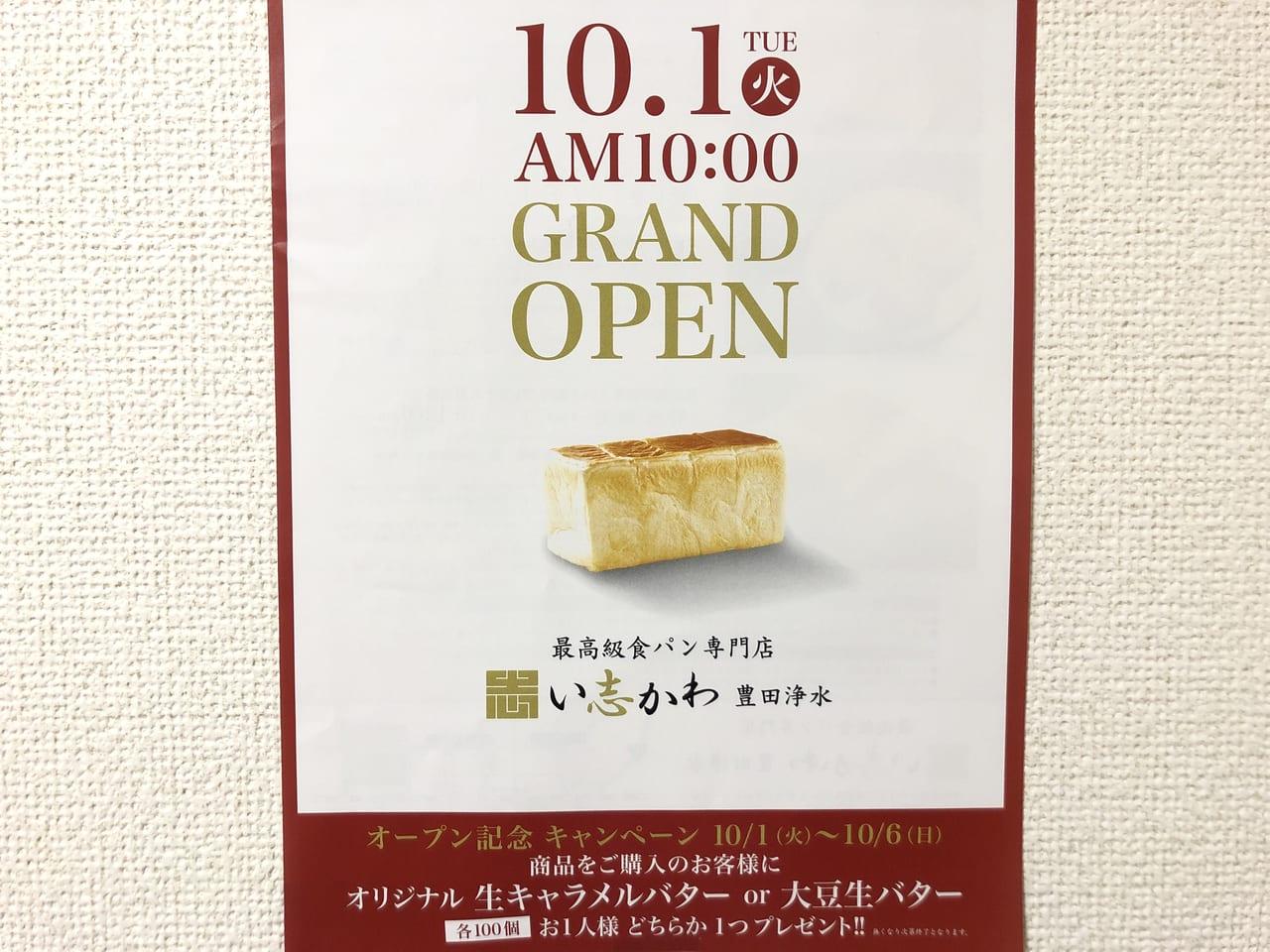 2019年10月1日にオープンする最高級食パン「い志かわ」