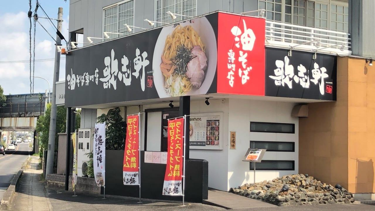 2019年10月13日に閉店する歌志軒豊田本新町店