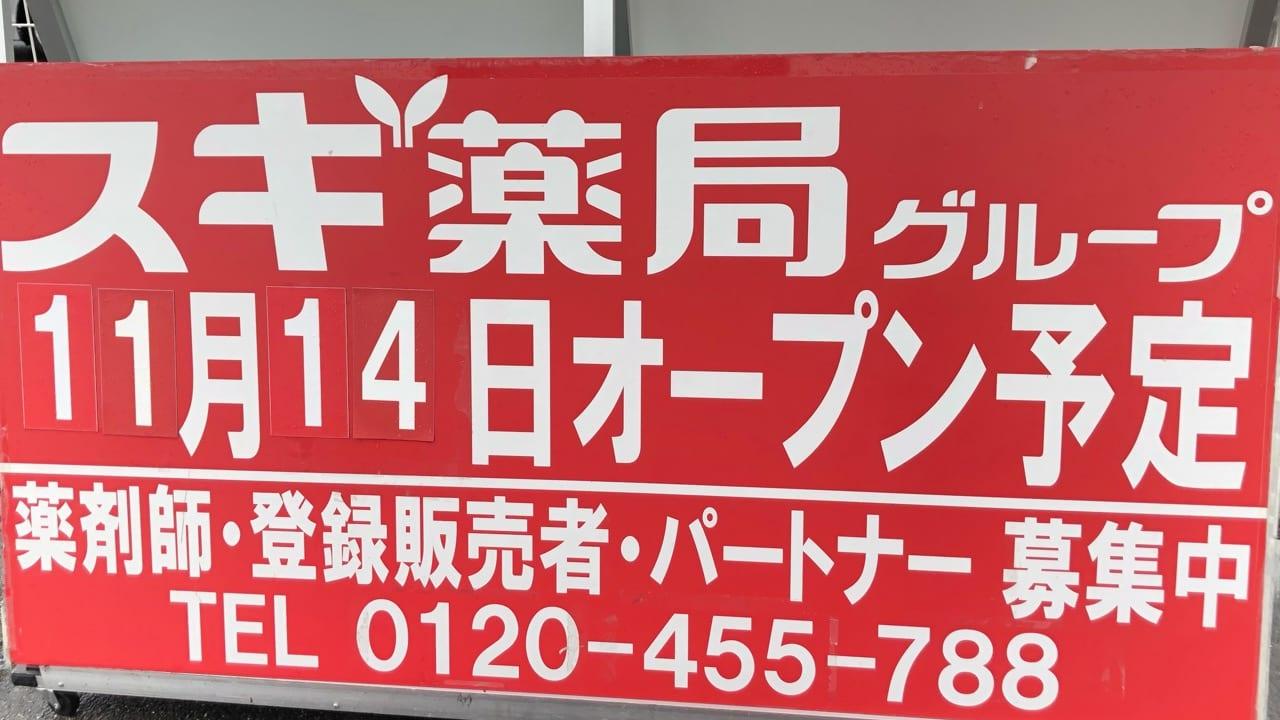2019年11月14日にオープンするスギ薬局永覚店