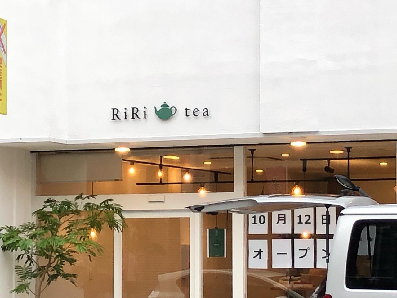 2019年10月12日オープンする「RiRitea」