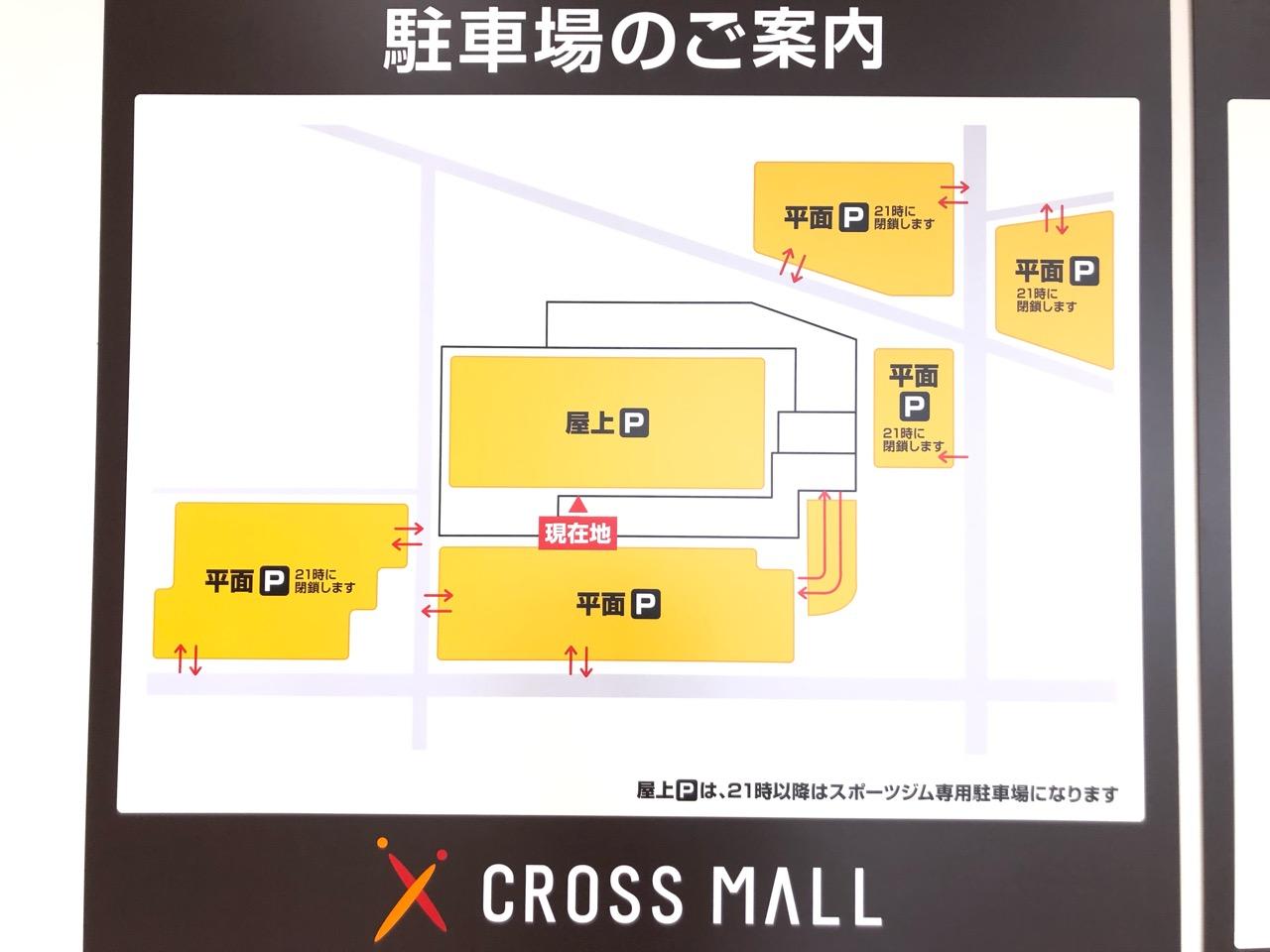 2019年10月11日オープンのクロスモール豊田陣中の駐車場