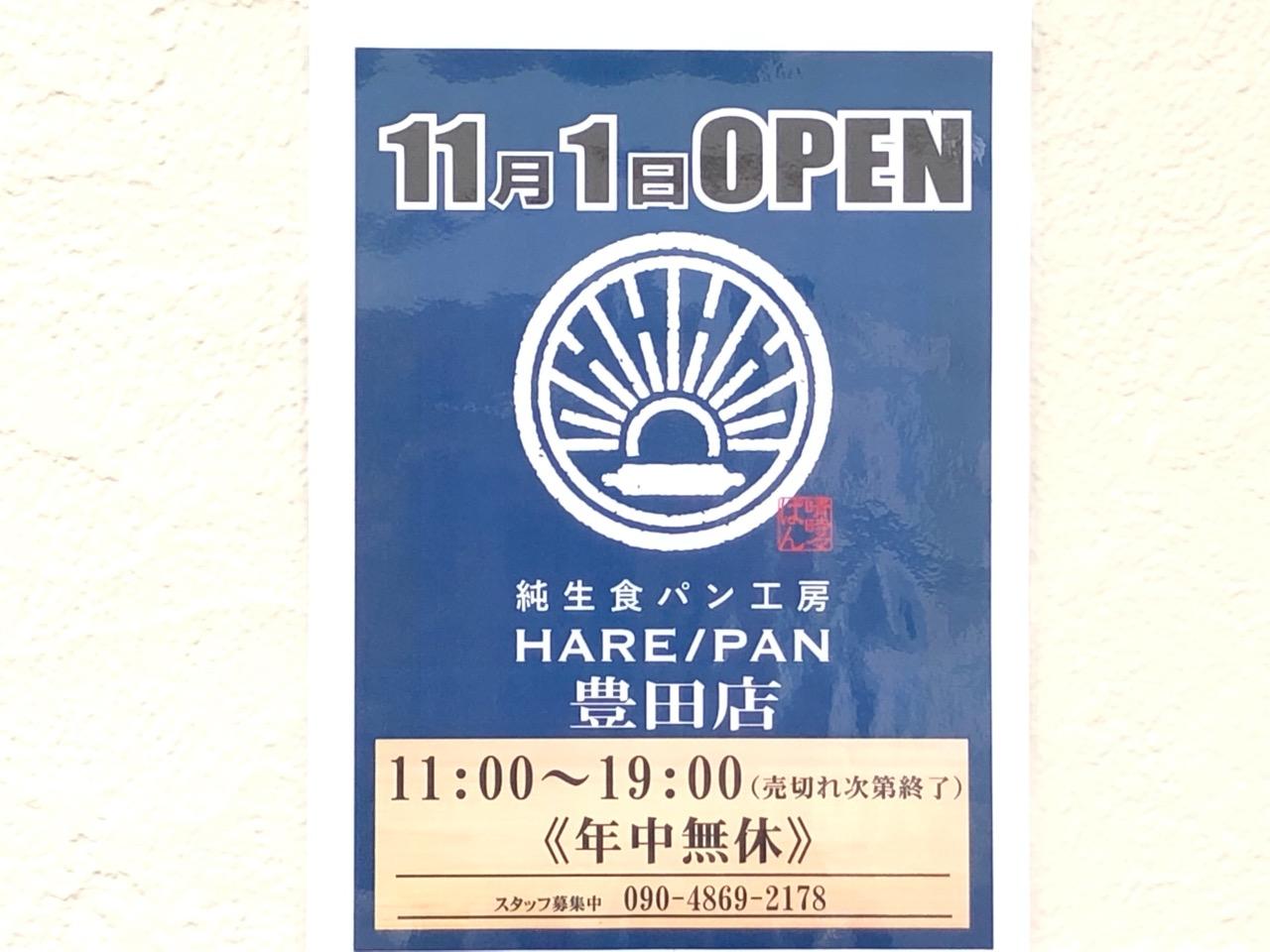 2019年11月1日オープン予定のHARE/PAN豊田店