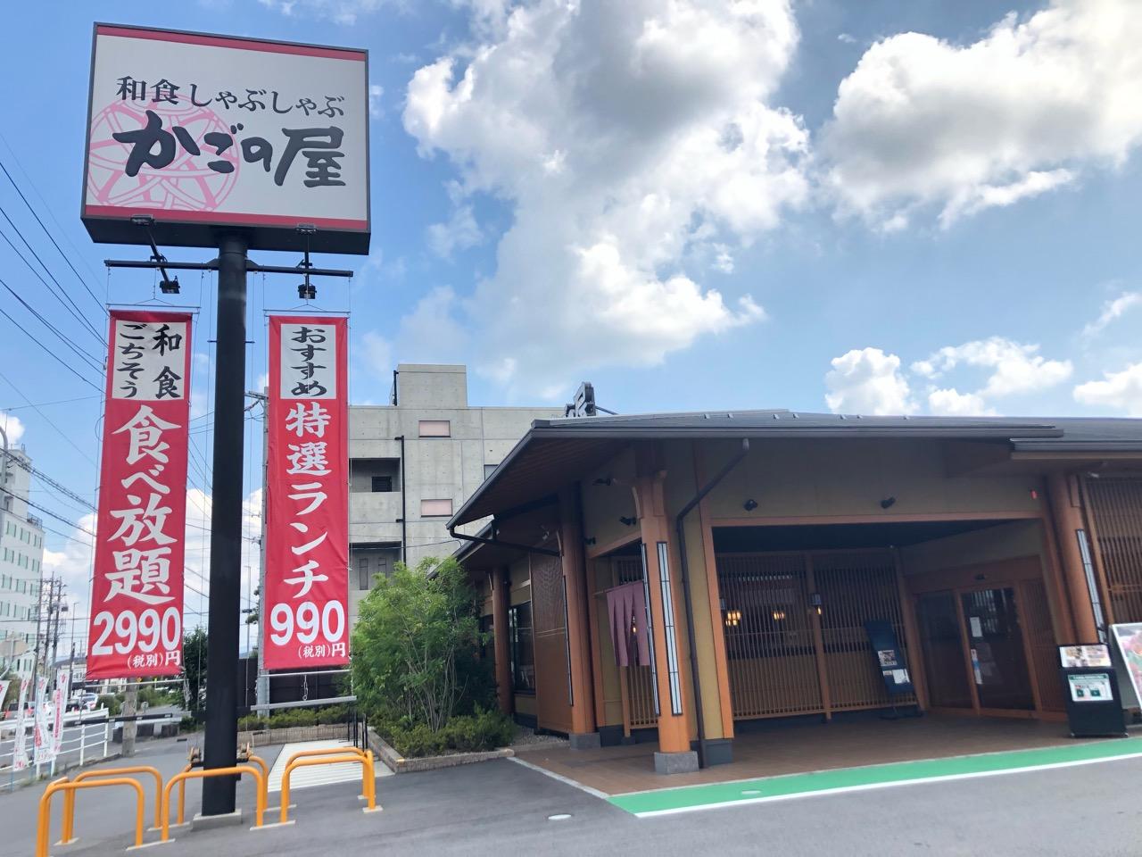 2019年10月4日に閉店するかごの屋豊田前田町店