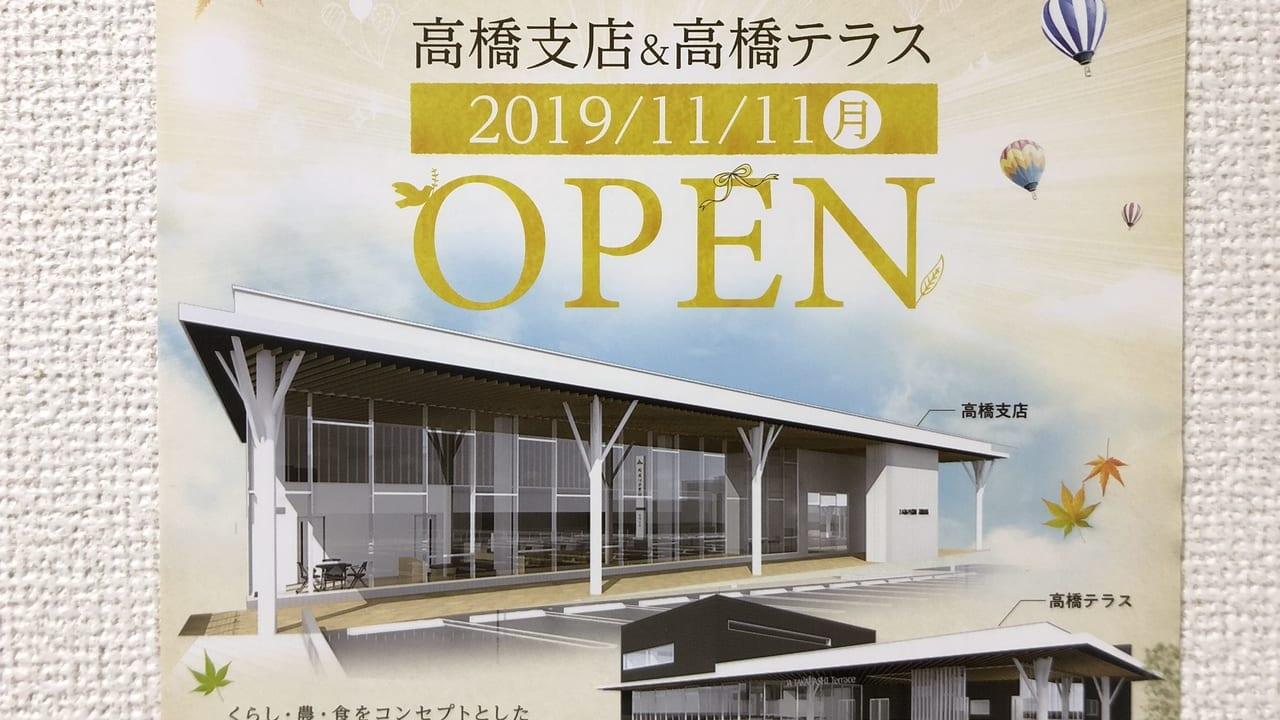 2019年11月11日にオープンするJA高橋支店