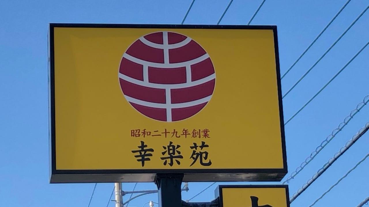 幸楽苑豊田御立店