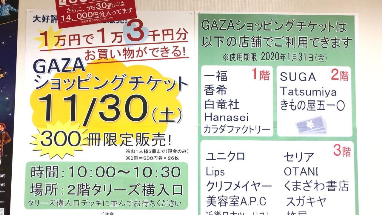 2019年11月30日に販売されるGAZAショッピングチケット