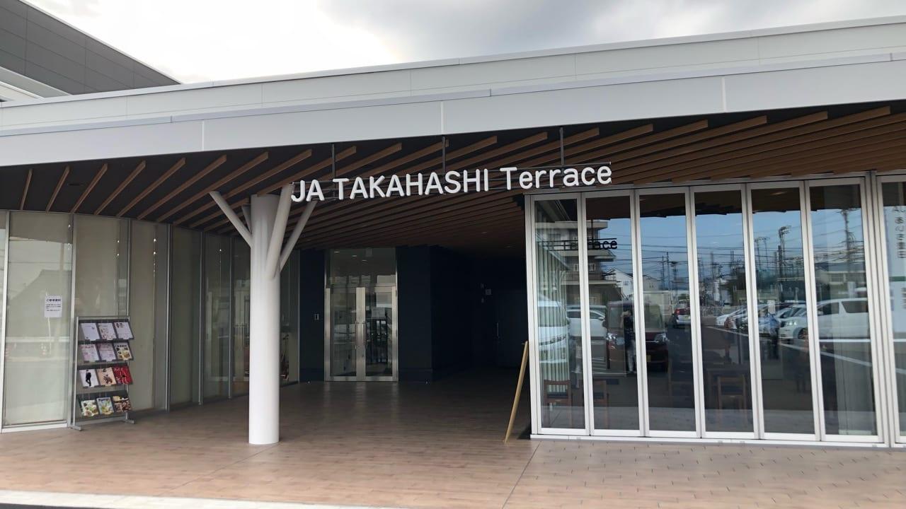 2019年11月11日にオープンした高橋テラス