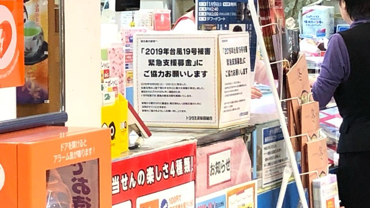 メグリアに設置されている台風12号の募金箱