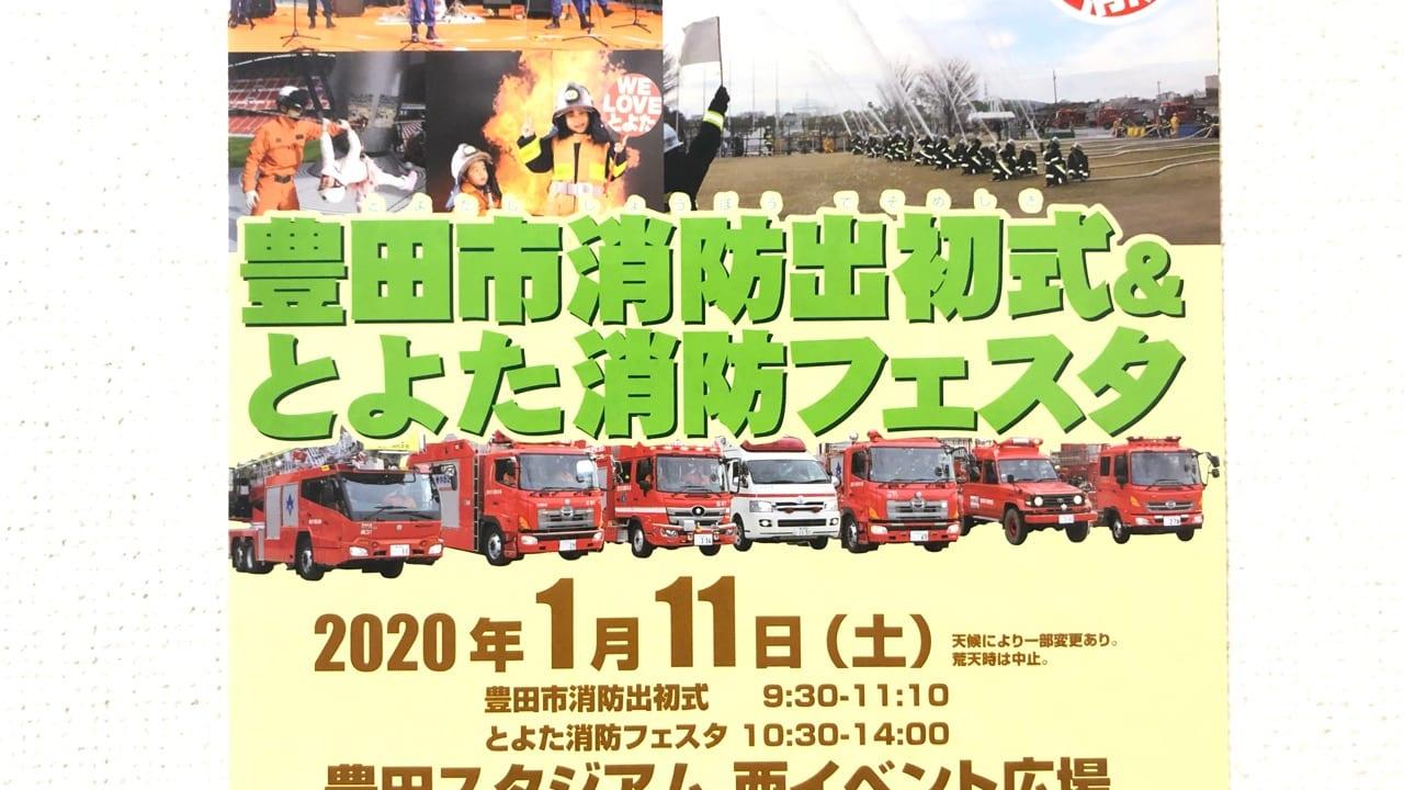 消防出初式とよた消防フェスタ2020