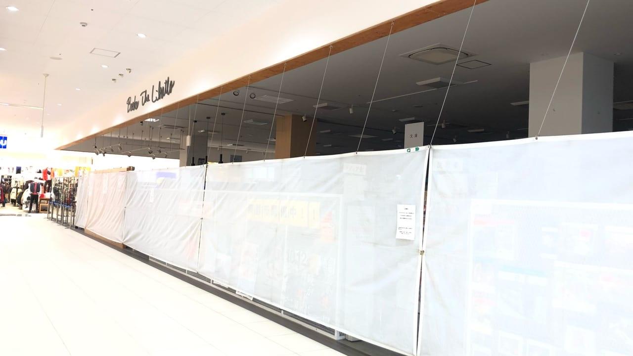 2019年11月29日に閉店した「ザ・リブレット」メグリアエムパーク店
