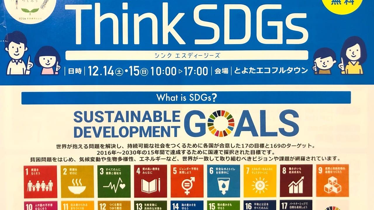 2019年12月14日15日に開催されるThinkSDGs