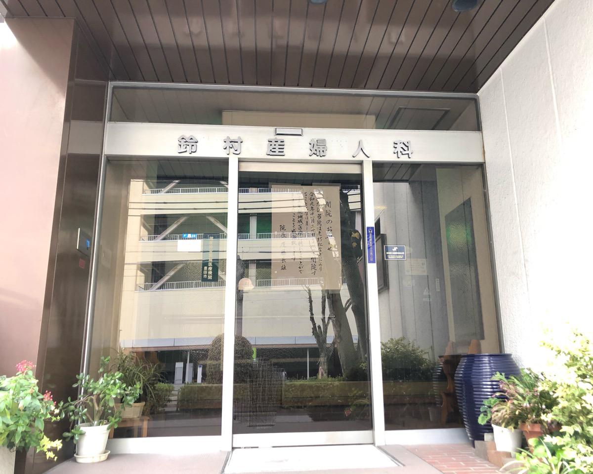 2019年11月末に閉院した鈴村産婦人科