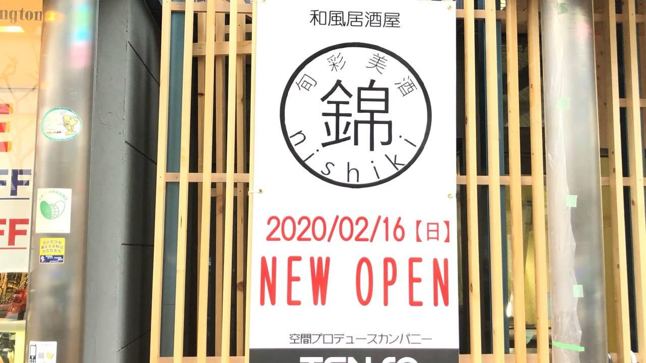 2020年2月16日にオープンする和風居酒屋「錦」