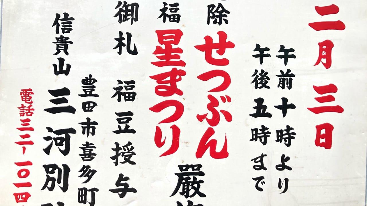 2020年2月3日の浄久寺の節分・星まつり