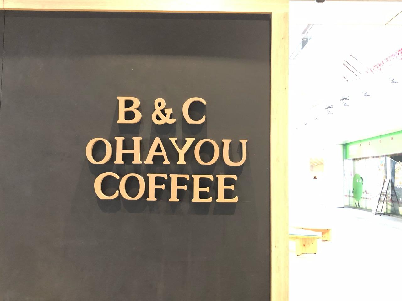 B&Cコーヒースタンド