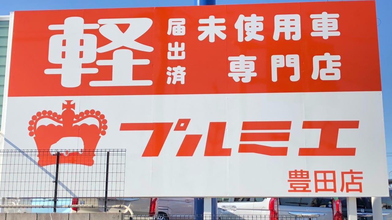 2020年1月11日にオープンするプルミエ豊田店