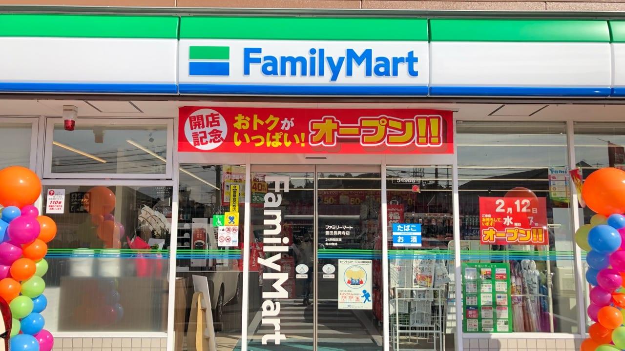 2020年2月12日にリニューアルオープンしたファミマ豊田長興寺店