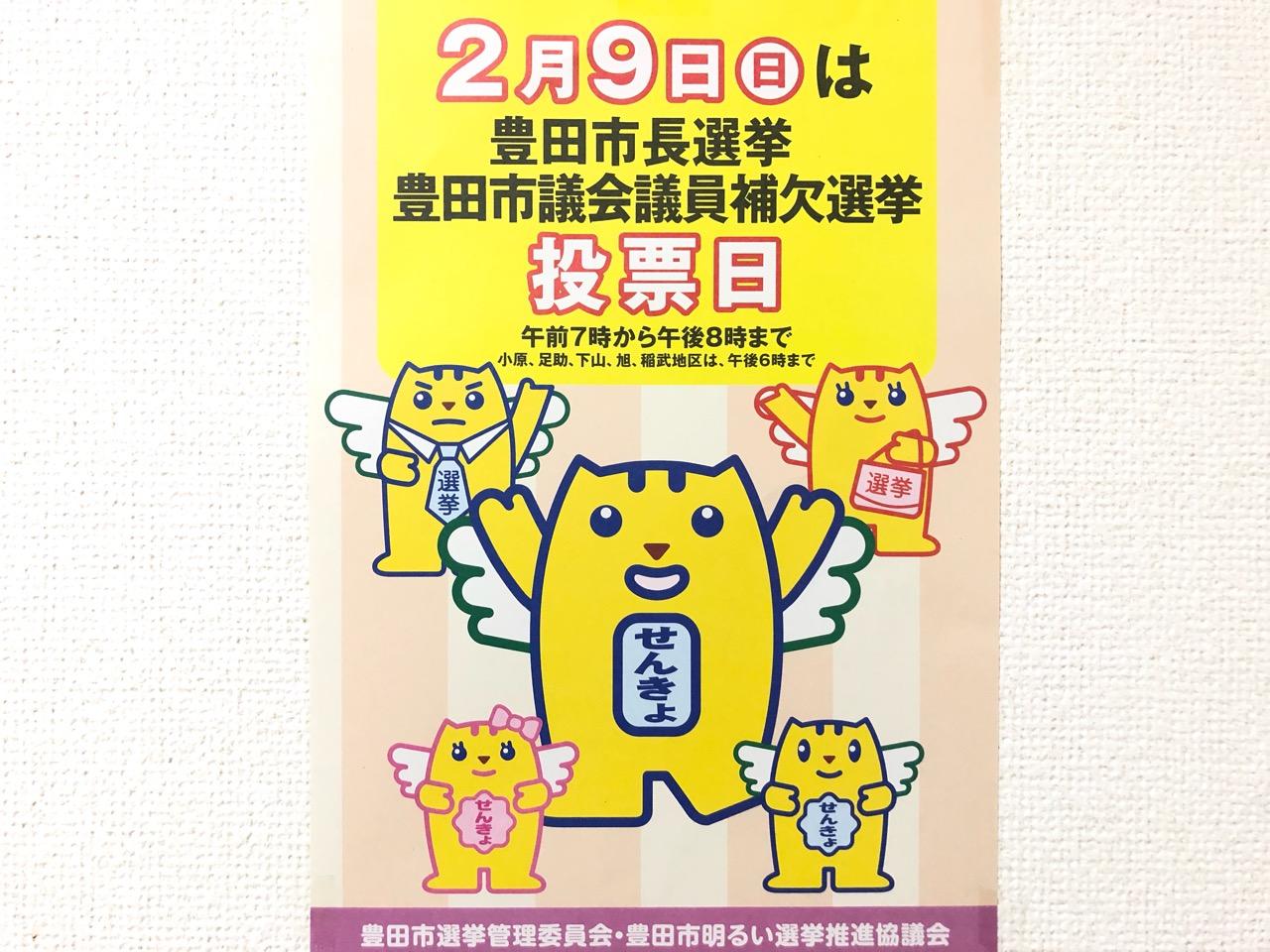 2月9日に実施される豊田市町選挙