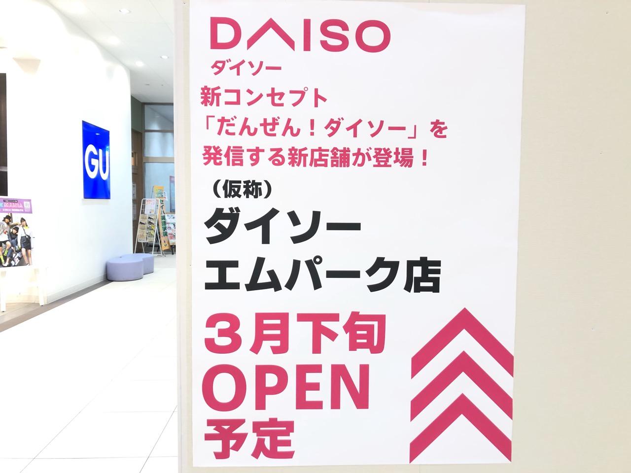3月下旬にオープンするダイソーメグリアエムパーク店