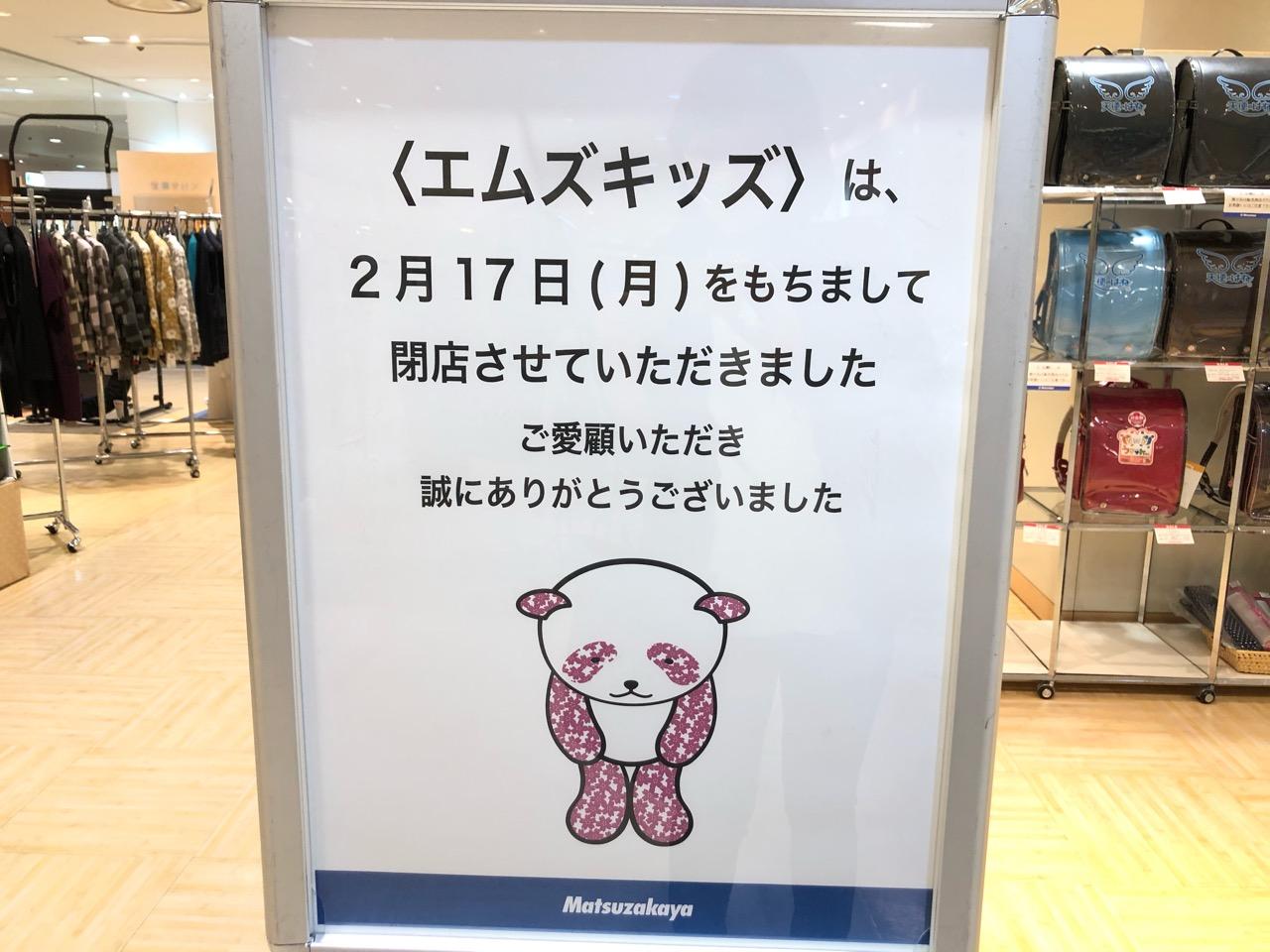 2月17日に閉店した松坂屋豊田店エムズキッズ