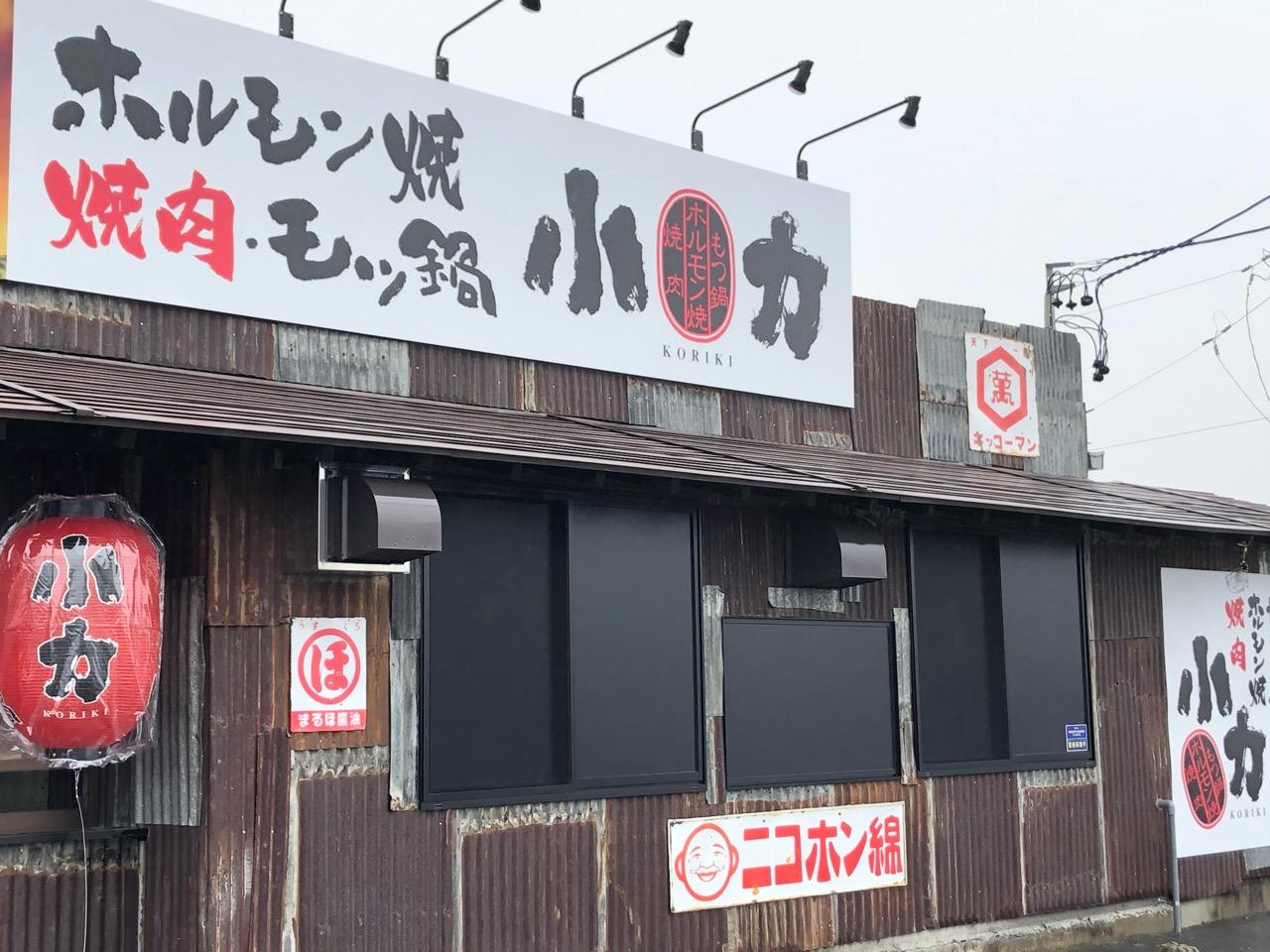 2020年2月14日にオープンする小力豊田店