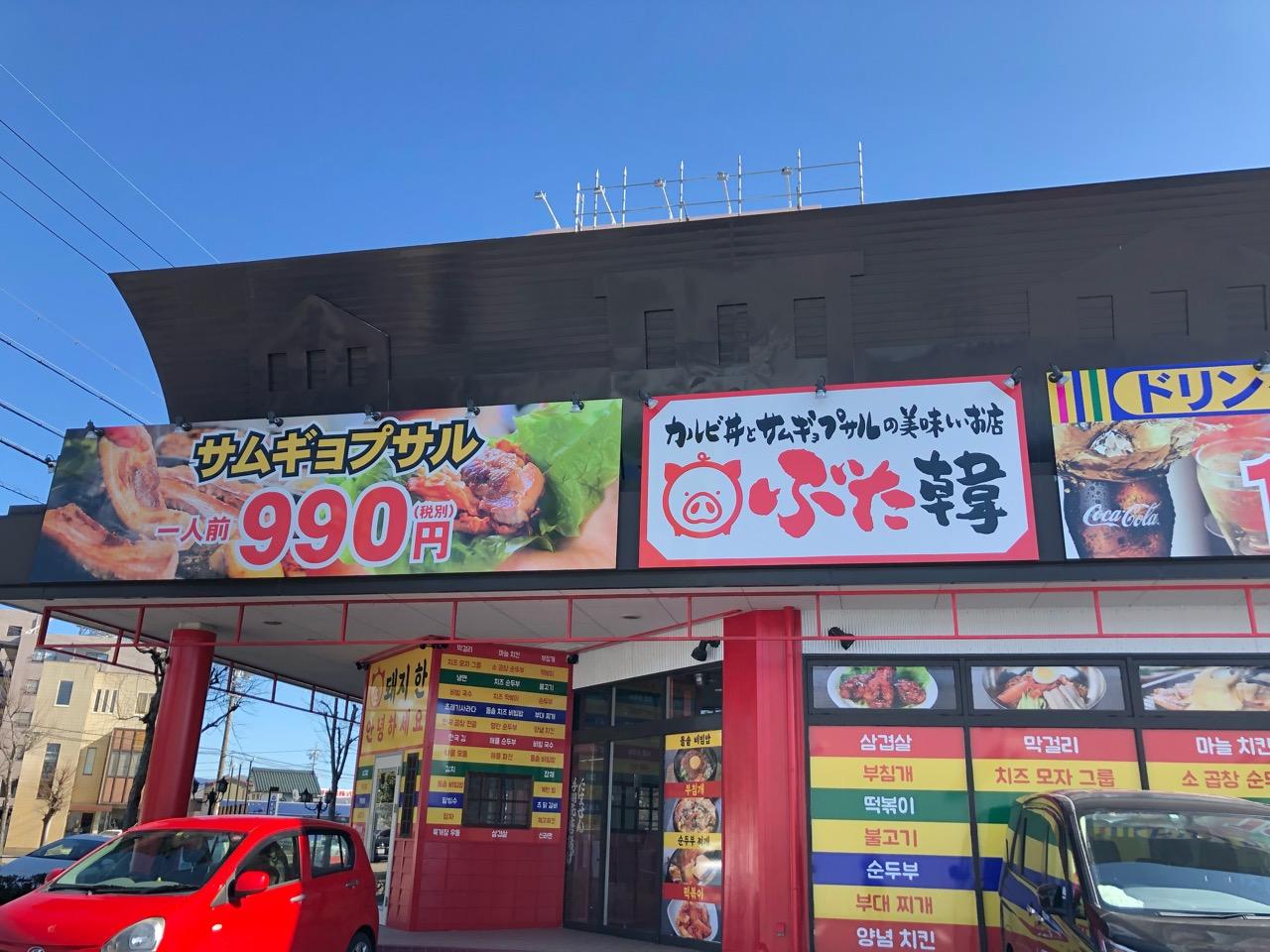ぶた韓豊田インター店
